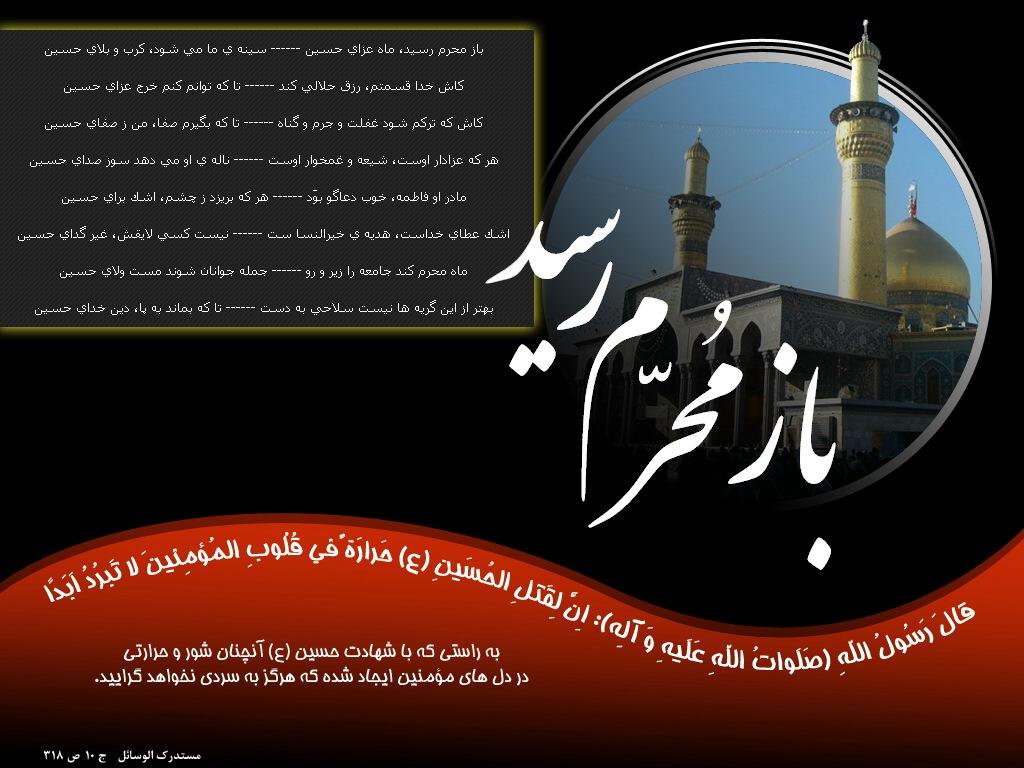 http://hafiz.persiangig.com/moharram.jpg